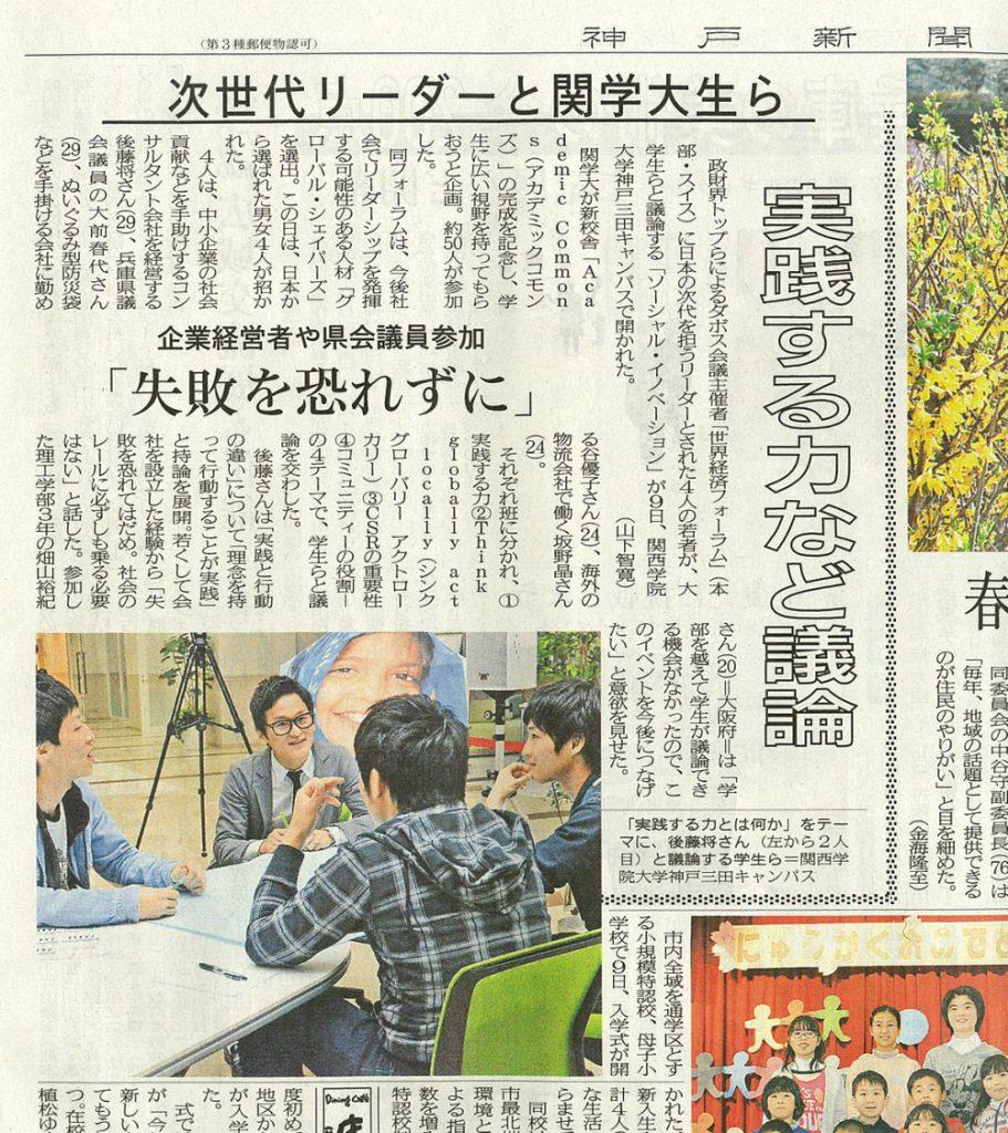 神戸新聞 後藤将 関西学院大学